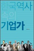 [대여] 한국역사 속의 기업가