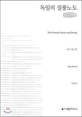 독일의 질풍노도 큰글씨책