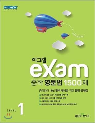 이그잼 Exam 중학 영문법 1500제 Level 1 (2021년용)