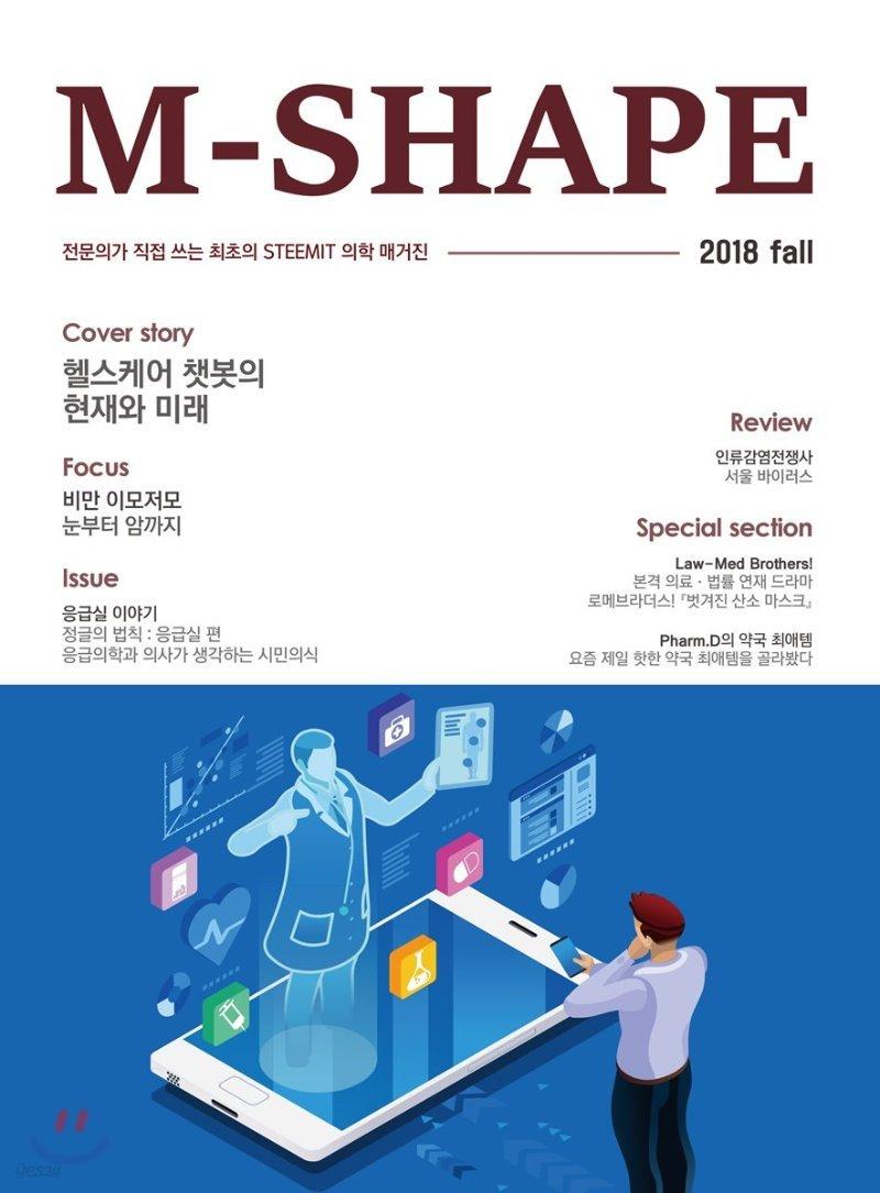 M-SHAPE (계간) : 가을호 [2018]
