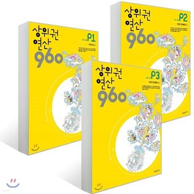 상위권연산960 P1~3 세트