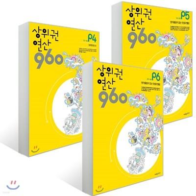 상위권연산960 P4~6 세트