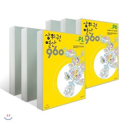 상위권연산960 P단계 세트