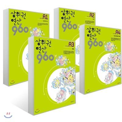 상위권연산960 A단계 세트