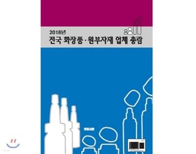 2018년 전국 화장품.원부자재 업체 총람