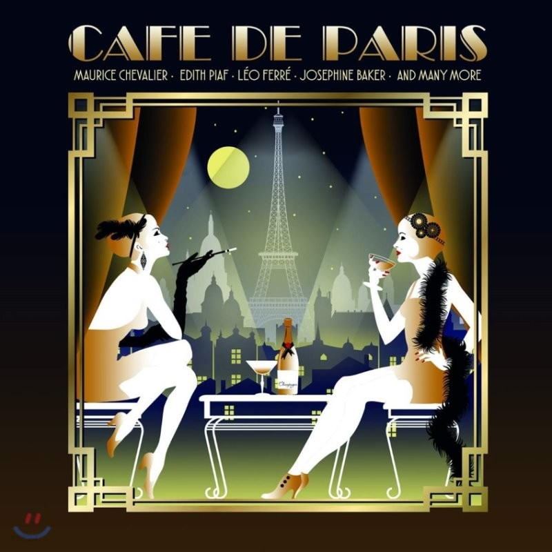 샹송 명곡 모음집 (Cafe de Paris) [LP]