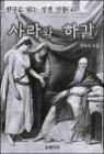 친구로 읽는 성경 인물(4) 사라와 하갈