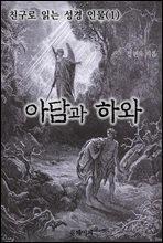 친구로 읽는 성경 인물(1)-아담과 하와