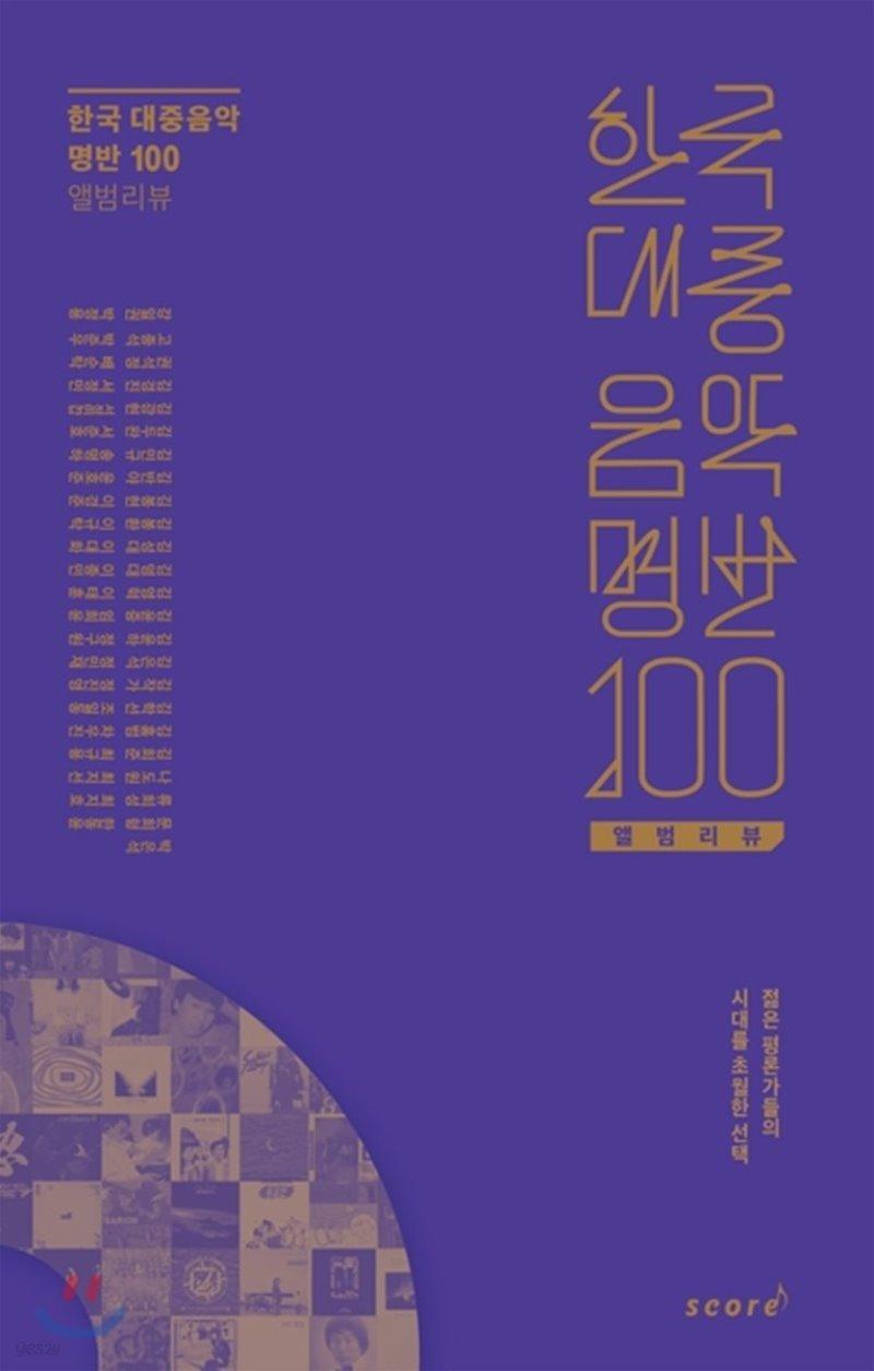 한국 대중음악 명반 100 앨범리뷰