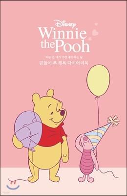'오늘'은 내가 가장 좋아하는 날, 곰돌이 푸 행복 다이어리북