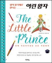 영어 필기체로 만나는 어린 왕자