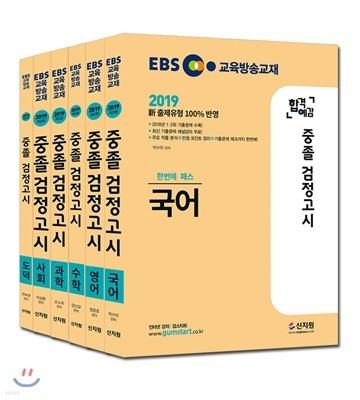 2019 EBS 합격예감 중졸 검정고시 세트
