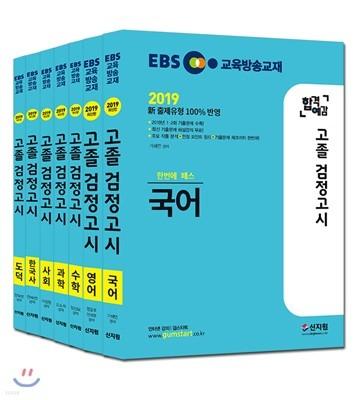 2019 EBS 합격예감 고졸 검정고시 세트
