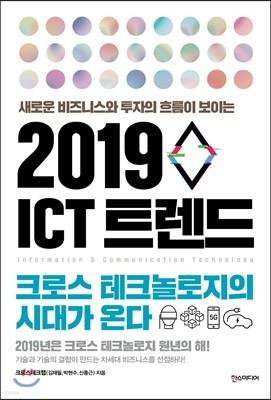 [예약판매] 2019 ICT 트렌드 - 크로스 테크놀로지의 시대가 온다
