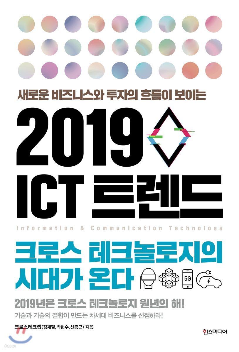 2019 ICT 트렌드 - 크로스 테크놀로지의 시대가 온다