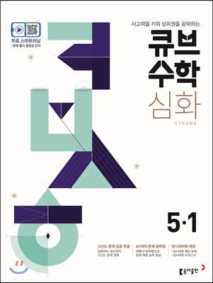 큐브수학S 심화 strong 초등수학 5-1 상위권 도전 심화서 (2021년용)