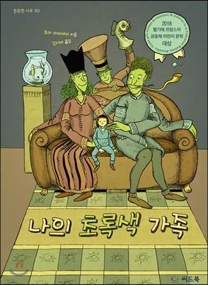나의 초록색 가족