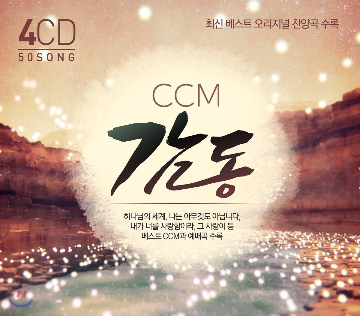 CCM 감동 [4CD]