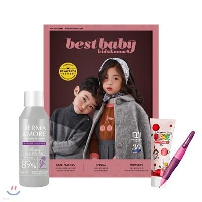 베스트베이비 BEST BABY (월간) : 11월 [2018]