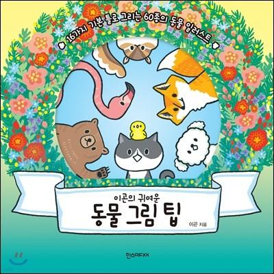 [예약판매] 이곤의 귀여운 동물 그림 팁