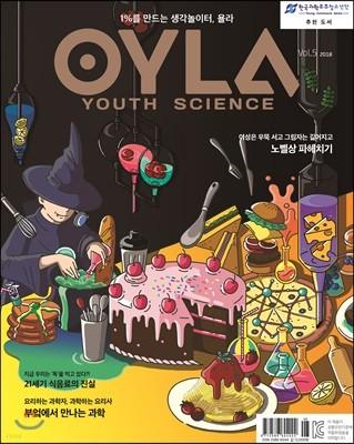 욜라 OYLA Youth Science (격월) : vol.5 [2018]