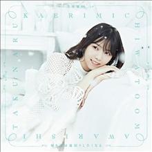 Nogizaka46 (노기자카46) - 歸り道は遠回りしたくなる (CD+Blu-ray) (초회사양한정반 A)