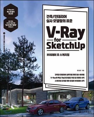 V-Ray for Sketchup 브이레이 포 스케치업