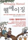 웰에이징 (건강/상품설명참조/2)
