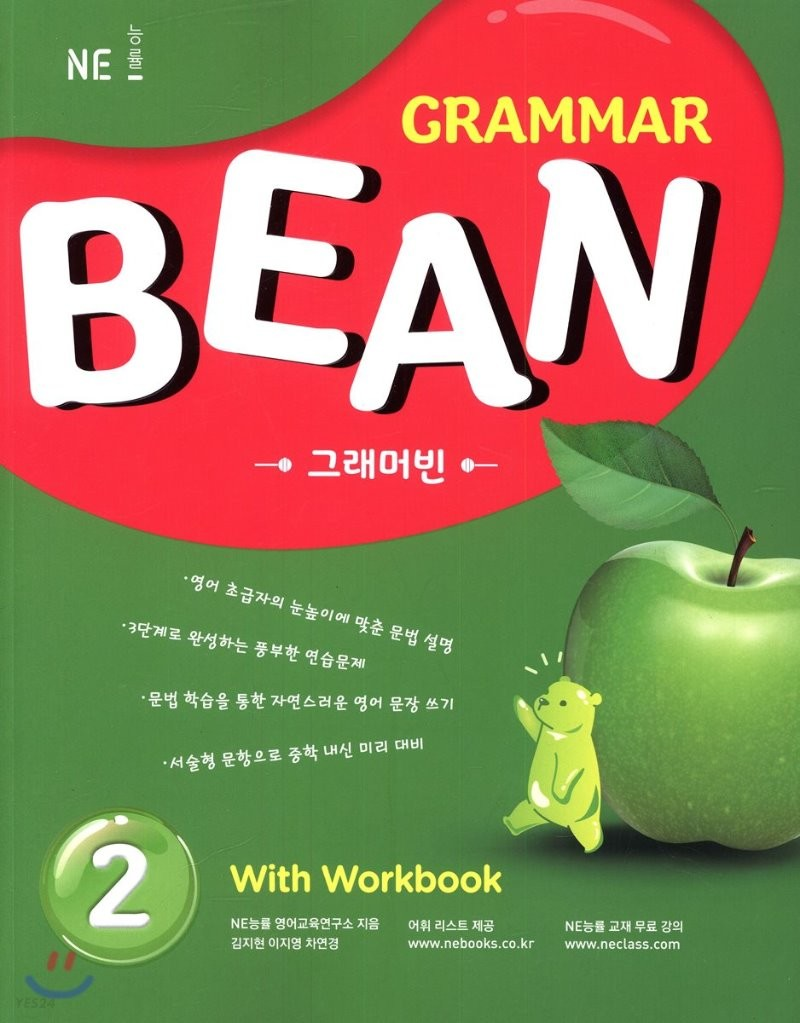 GRAMMAR BEAN 그래머빈 2 With Workbook