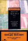 익숙한 것과의 결별 - 대량실업시대의 자기 혁명 (경제/상품설명참조/2)