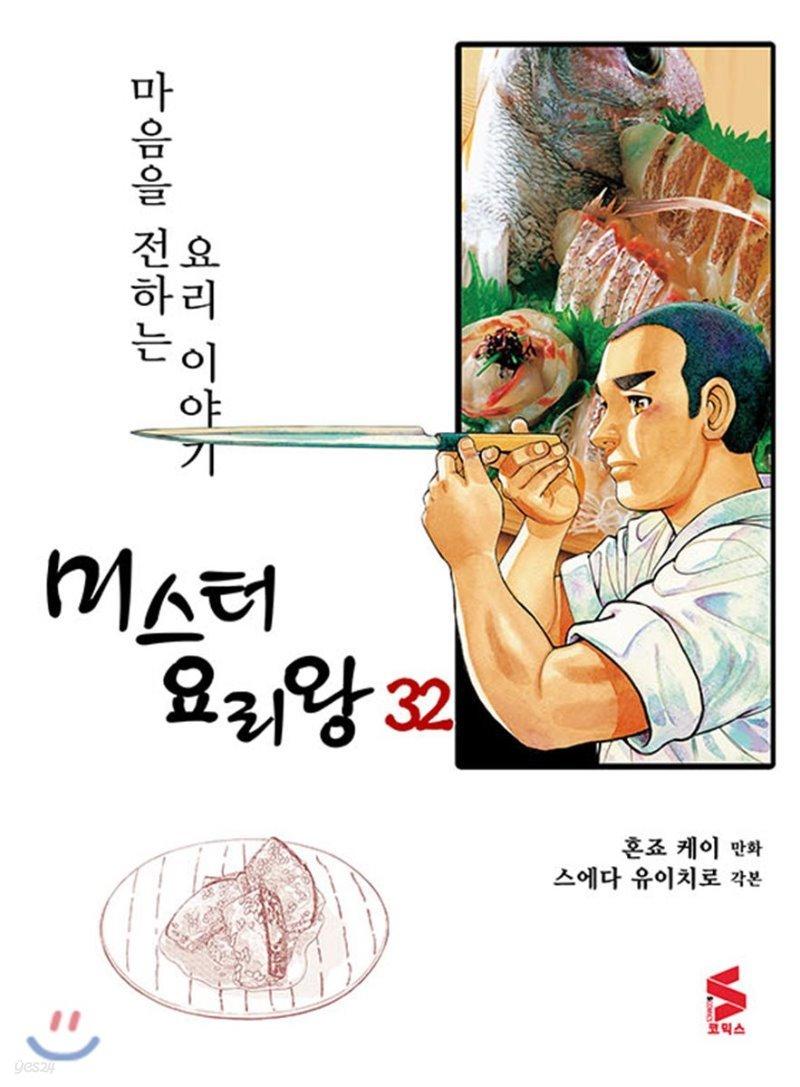미스터 요리왕 32