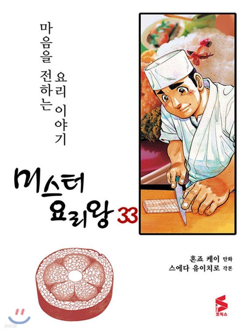 미스터 요리왕 33