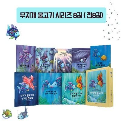 무지개물고기 시리즈 8권