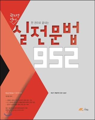 한 권으로 끝내는 곽지영 영어 실전문법 952