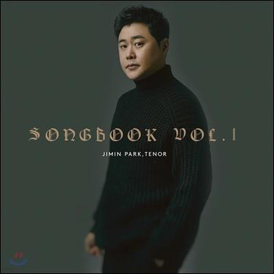 테너 박지민 - Songbook Vol. 1