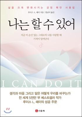 나는 할 수 있어(I CAN DO IT)