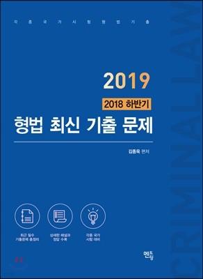 2019 김종욱 2018 하반기 형법 최신 기출문제