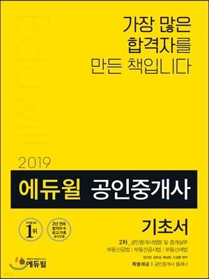2019 에듀윌 공인중개사 2차 기초서