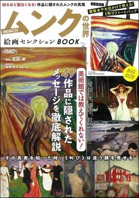 [한정특가] ムンクの世界 繪畵セレクションBOOK