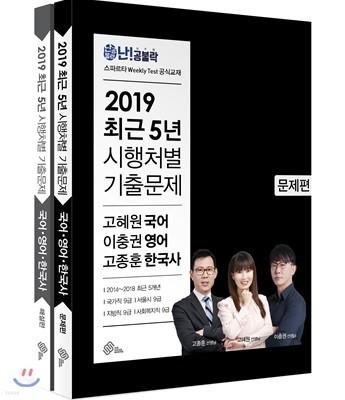 2019 난공불락 최근 5년 시행처별 기출문제 국어·영어·한국사 세트