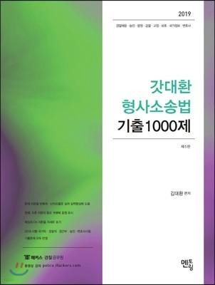 2019 갓대환 형사소송법 기출1000제
