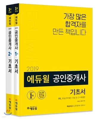 2019 에듀윌 공인중개사 1,2차 기초서 세트