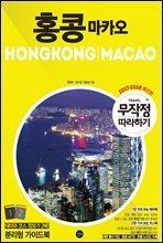 무작정 따라하기 홍콩·마카오 (2018 개정판)