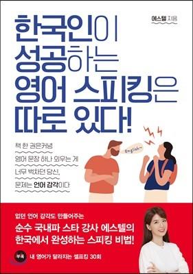 한국인이 성공하는 영어 스피킹은 따로 있다