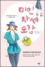 [대여] 미인 자세 도감
