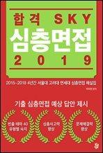 합격 SKY 심층면접 (2019)