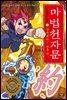 마법천자문 43권