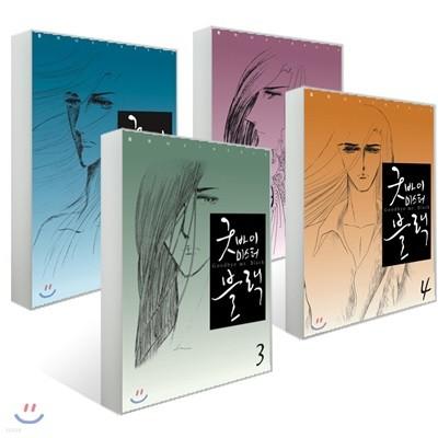 굿바이 미스터 블랙 1~4권 세트