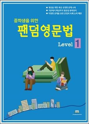중학생을 위한 팬덤영문법 Level 1