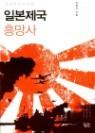 [중고] 우리의 눈으로 본 일본제국흥망사 (역사)